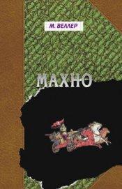Книга Махно - Автор Веллер Михаил Иосифович