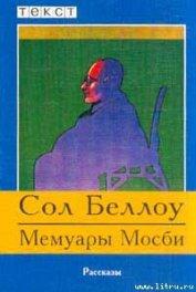 Мемуары Мосби - Беллоу Сол