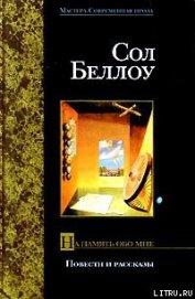 На память обо мне - Беллоу Сол