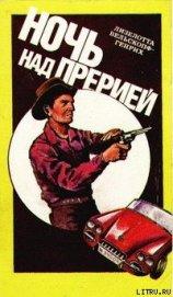 Ночь над прерией - Вельскопф-Генрих Лизелотта