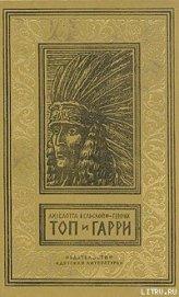Топ и Гарри - Вельскопф-Генрих Лизелотта