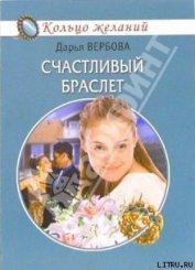 Счастливый браслет - Вербова Дарья