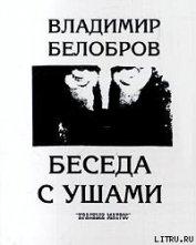 Беседа с ушами - Белобров Владимир Сергеевич