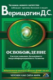 Освобождение - Верищагин Дмитрий Сергеевич