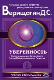Уверенность - Верищагин Дмитрий Сергеевич