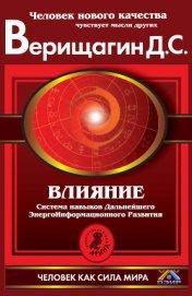 Книга Влияние - Автор Верищагин Дмитрий Сергеевич