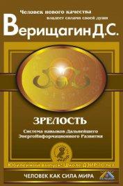 Книга Зрелость - Автор Верищагин Дмитрий Сергеевич