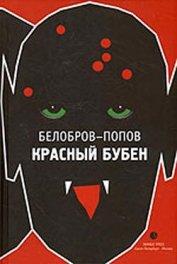 Красный Бубен - Белобров Владимир Сергеевич