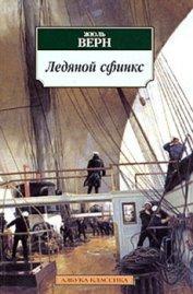 Ледяной сфинкс (с иллюстрациями) - Верн Жюль Габриэль