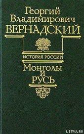 Монголы и Русь - Вернадский Георгий Владимирович