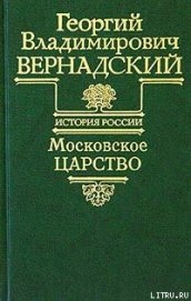 Московское царство - Вернадский Георгий Владимирович