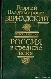 Россия в средние века - Вернадский Георгий Владимирович