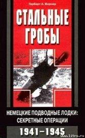 Стальные гробы. Немецкие подводные лодки: секретные операции 1941-1945 - Вернер Герберт А.