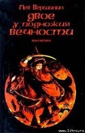 Двое у подножия Вечности - Вершинин Лев Рэмович