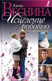 Сила предсказания - Веснина Елена