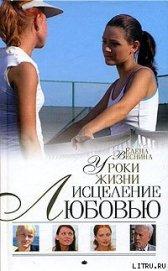 Уроки жизни - Веснина Елена