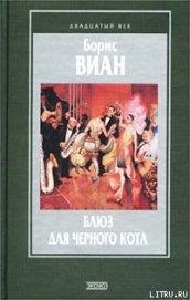 Блюз для черного кота - Виан Борис