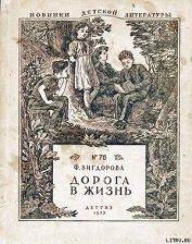 Дорога в жизнь - Вигдорова Фрида Абрамовна