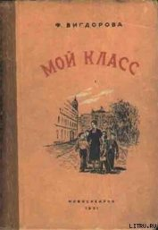 Мой класс - Вигдорова Фрида Абрамовна