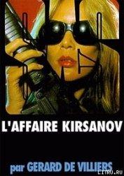 Дело Кирсанова - де Вилье Жерар