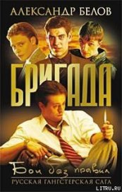 Бои Без Правил - Белов (Селидор) Александр Константинович