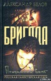 Преданный Враг - Белов (Селидор) Александр Константинович