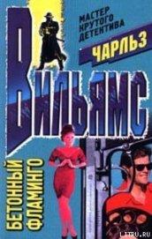 Бетонный фламинго - Вильямс Чарльз