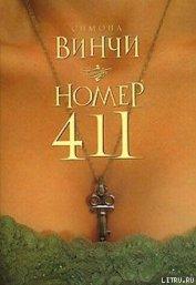Номер 411 - Винчи Симона