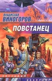 Повстанец - Виногоров Владислав