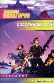 Спасeнному рай - Виногоров Владислав
