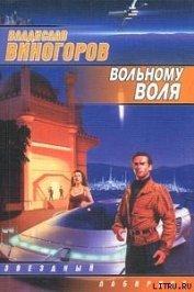 Вольному воля - Виногоров Владислав