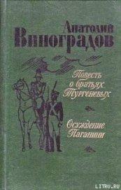 Повесть о братьях Тургеневых - Виноградов Анатолий Корнелиевич