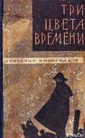 Три цвета времени - Виноградов Анатолий Корнелиевич