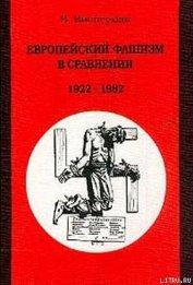 Книга Европейский фашизм в сравнении: 1922-1982 - Автор Випперман Вольфганг