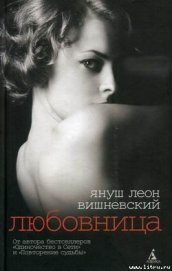 Любовница - Вишневский Януш Леон