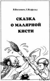 Книга Сказка о малярной кисти - Автор Виткович Виктор