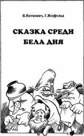 Книга Сказка среди бела дня - Автор Виткович Виктор Станиславович