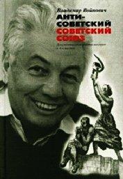 Книга Антисоветский Советский Союз - Автор Войнович Владимир Николаевич