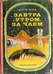 Завтра утром, за чаем - Вольф Сергей Евгеньевич
