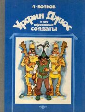 Урфин Джюс и его деревянные солдаты (с иллюстрациями) - Волков Александр Мелентьевич