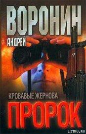 Кровавые жернова - Воронин Андрей Николаевич