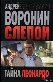 Тайна Леонардо - Воронин Андрей Николаевич