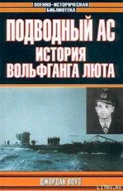 Подводный Ас. История Вольфганга