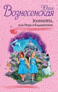Юлианна, или Игра в киднеппинг - Вознесенская Юлия Николаевна