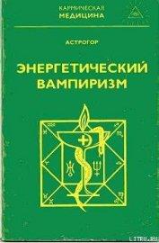 Книга Энергетический вампиризм - Автор Астрогор Александр