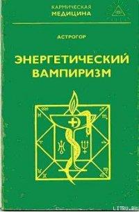 Энергетический вампиризм - Астрогор Александр
