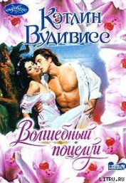 Волшебный поцелуй - Вудивисс Кэтлин
