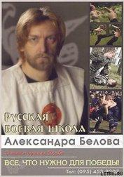 Бой с Родригесом - Белов (Селидор) Александр Константинович