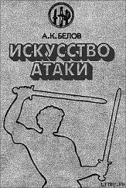 Искусство атаки - Белов (Селидор) Александр Константинович