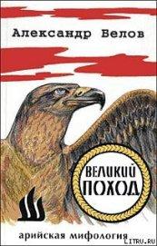 Великий поход - Белов (Селидор) Александр Константинович